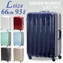 スーツケース Lサイズ 7泊〜長期フレームタイプ 日乃本キャスター TSAロック付き 1年保証付き siffler シフレ GREEN WORKS GRE1043-66