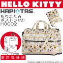 【ボストンバッグ】 旅行かばん 折りたたみ 意匠登録済HAPI+TAS ハピタス シフレ sifflerHello Kitty ハローキティ SANRIO サンリオ