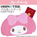 パスポートケース MyMelody マイメロディ HAPI+TAS ハピタス HAP7021