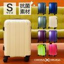 スーツケース 機内持ち込み Sサイズ 抗菌 頑強 軽量 ポリカーボネート100% TSAロック 国内旅行 1泊2日 2泊3日 ネット販売限定モデル ジッパータイプ シフレ XCR2247-47