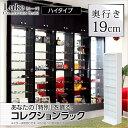コレクションラック ルークシリーズ 浅型ハイタイプ コレクションケース ガラス扉 飾り棚 本棚 ディスプレイケース フィギュアラック フィギュアケース
