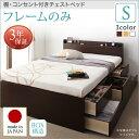 【送料無料】 チェストベッド シングル 棚付き コンセント付き Steady ステディ フレームのみ 日本製 大容量収納引出し付 シングルベッド