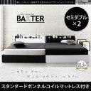 収納付きベッド ワイドK240(SD×2) 棚付き コンセント付き 大型モダンデザイン BAXTER バクスター スタンダードボンネルコイルマットレス付き 大型ベッド ブラックホワイト マット付き 親子ベッド 連結ベッド 040117429