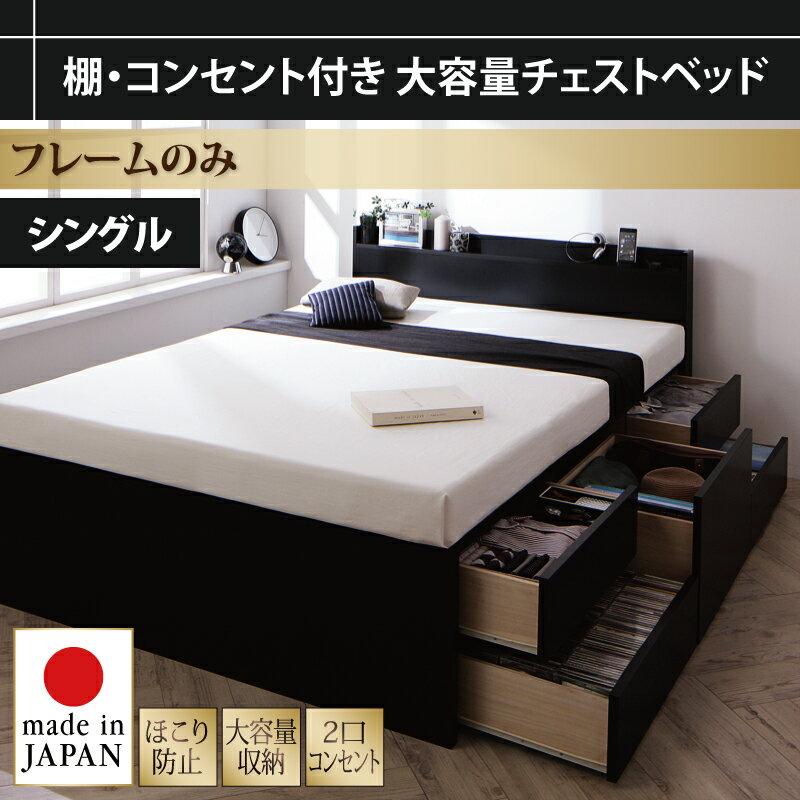 【送料無料】 チェストベッド シングル お客様組立 収納ベッド Amario アーマリオ ベッドフレームのみ 引き出し収納 収納付きベッド 棚付き コンセント付き シングルベッド