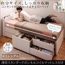 【送料無料】 収納ベッド セミシングル ショート丈180cm...