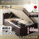【送料無料】 【組立設置付き】 日本製 跳ね上げベッド Renati レナーチ セミダブル・グランド・横開き・国産ポケットコイルマットレス付 収納ベッド 跳ね上げ式ベッド セミダブルベッド マット付き 040114620【F】