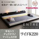【送料無料】 連結大型ベッド ローベッド ワイドK220(S+SD) ENTRE アントレ 羊毛入り