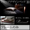 送料無料 すのこベッド ダブル 棚付き 照明付き Reizvoll ライツフォル フレームのみ コンセント付き ダブルベッド 040117163