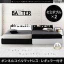 送料無料 収納付きベッド ワイドK240(SD×2) 棚付き コンセント付き 大型モダンデザイン BAXTER バクスター ボンネルコイルマットレス:レギュラー付き 大型ベッド ブラックホワイト マット付き 親子ベッド 連結ベッド 040117429