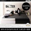 送料無料 収納付きベッド ワイドK240(SD×2) 棚付き コンセント付き 大型モダンデザイン BAXTER バクスター ポケットコイルマットレス:レギュラー付き 大型ベッド ブラックホワイト マット付き 040117435