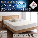 送料無料 最先端素材 アウトラスト涼感敷きパッドシーツ 日本製 キング アウトラスト敷パッド 涼感素材 クイーンサイズ ベッドパッド 040201223