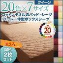 送料無料 20色から選べる 同色2枚セット コットンタオルのパッド一体型ボックスシーツ クイーン 洗えるBOXシーツ 洗濯できるベッドシーツ ボックスカバー マットレスカバー 040701339
