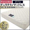 寝具 マットレス francebed スプリングマットレス 日本製 040103822送料無料 フランスベッド デュラテクノマットレス ダブル francebed スプリングマットレス 日本製 040103822