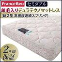 寝具 マットレス francebed スプリングマットレス 日本製 040103824送料無料 フランスベッド 羊毛入りデュラテクノマットレス セミダブル francebed スプリングマットレス 日本製 040103824