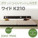 送料無料 フロアベッド ワイドK210 Joint Wide...
