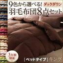 送料無料 羽毛掛け敷き布団10点セット キングサイズ ベッドタイプ 【9色から選べる羽毛布団