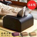 送料無料 オットマン 日本製 座椅子用 足置き 腰掛け スツール 1人掛け レザー ウレタン リビング おしゃれ かわいい 一人暮らし 高級感