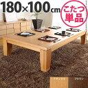 モダンリビングこたつテーブル ディレット 180×100cm 日本製 継足 モダン 継足付