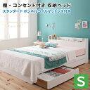 【送料無料】 収納ベッド シングル 棚付き コンセント付き ...