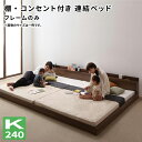 送料無料 フロアベッド ワイドK240(SD×2) 棚付き コンセント付き 連結可 LAUTUS ラトゥース フレームのみ ローベッド ウォールナット ブラック ワイドキングサイズ 親子ベッド 連結ベッド 040110024