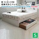 送料無料 すのこベッド シングル 収納ベッド Fortspade フォートスペイド マルチラススーパースプリングマットレス付き 引き出し収納 引出し収納 マットレスセット シングルベッド マット付き 040115460