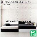 収納付きベッド ワイドK200(S×2) 棚付き コンセント付き 大型モダンデザイン BAXTER バクスター フレームのみ 大型ベッド ブラックホワイト 040117422
