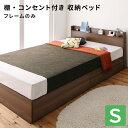 【送料無料】 収納ベッド シングル Splend スプレンド...