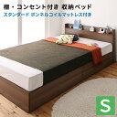 【送料無料】 収納ベッド シングル Splend スプレンド スタンダードボンネルコイルマットレス付き スリムヘッドボード 引出し収納付き コンセント付き シングルベッド マットレス付き マット付き