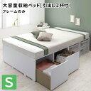 ボックスケースも入る大容量収納ベッド シングル Friello フリエーロ ベッドフレームのみ 引出し2杯 ヘッドレスベッド 収納付きベッド ..