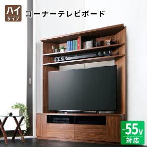 【送料無料】 大型テレビ対応ハイタイプコーナーテレ