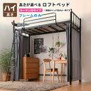 【送料無料】高さが選べるロフトベッド Altura アルトゥラ ベッドフレームのみ カーテン付タイプ 高さ:ハイ 金属製 シングルベッド 高さ調整可能 ブラック