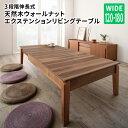 【送料無料】 3段階伸長式 天然木ウォールナットエクステンションリビングテーブル SI