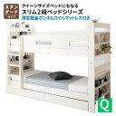 【送料無料】クイーンサイズベッドにもなるスリム2段ベッド W...