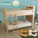 耐震仕様のすのこ2段ベッド セラード 二段ベッド 宮棚付き 子供用ベッド すのこベッド 子供用ベッド シングルベッド