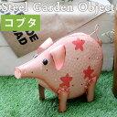 送料無料 スチールガーデンオブジェシリーズ コブタ 置物 置き物 オーナメント ブリキ風 ガーデンオーナメント 人形