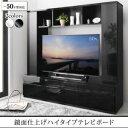 送料無料 鏡面仕上げハイタイプTVボード MODERNA モデルナ 約幅170 ハイタイプテレビ台 ハイタイプTV台 ブラック ホワイト 〜50型 500024312