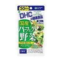 ショッピング青汁 (定形外郵便)発送方法選択の際はメール便をご選択ください DHC 国産パーフェクト野菜プレミアム 20日分(80粒)