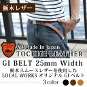 国内最高峰タンナーである栃木レザー社製の革を贅沢に使用したGIベルト。レザー×光沢感のあるバックルで存在感バッチリ!女性にも人気の25mm幅仕様です