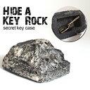 シークレット キーケース / Hide a Key Rock