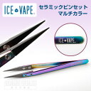 【メール便送料無料】【RBA DIY】ICE VAPE / セラミックピンセット / マルチカラー