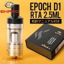 【電子タバコ アトマイザー】【RTA】 EHpro / Epoch D1 RTA 2.5ml(和訳マニュアル付き)