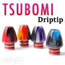 【ドリップチップ】 TSUBOMI【メール便対応】