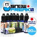 【国産E-リキッド】 SNOW FREAKS【20ml】日本製
