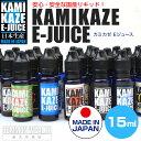 【国産E-リキッド】 KAMIKAZE E-JUICE【15ml】日本製