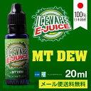 【メール便送料無料】【ペイプバンド付】 【国産E-リキッド】 ICE VAPE E-JUICE / MT DEW 【20ml】電子タバコ リキッド