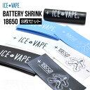 ICE VAPE / BATTERY SHRINK 18650【8枚set】 バッテリー シュリンク 電子タバコ アクセサリー メール便対応