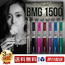 電子タバコ VAPE【ICE VAPE BMG1500】【スターターキット】電子タバコ 爆煙 電子タバコ セット
