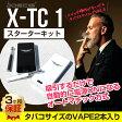 アメリカ製Eリキッド5本付 電子タバコ JOECIG / X-TC1【正規品】【送料無料】【日本語説明書付き】VAPE タバコサイズの電子タバコ スターターセット※アイコス・プルームテックではありません