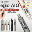 【電子タバコスターターキット】【正規品】 JOYETECH / eGO AIO 電子タバコ サブオーム
