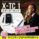 ICEVAPE×JOECIG / X-TC1 電子タバコ【アメリカ製Eリキッド5本付】【正規品】【日本語説明書付き】VAPE タバコサイズの電子タバコ スターターセット※アイコス・プルームテックではありません